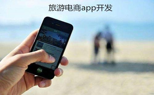 旅游app開發