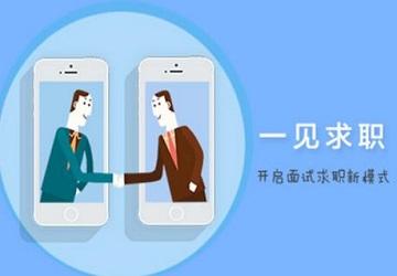 就業app開發,開發就業APP怎么樣,就業APP開發找誰好