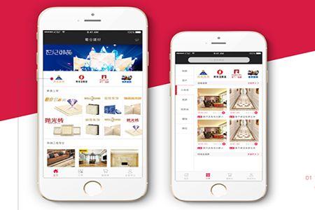 建材app開發,深圳建材app開發