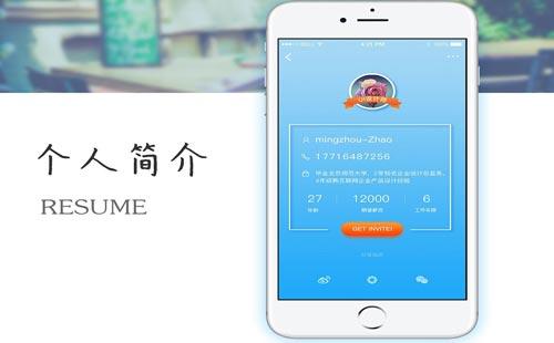 電子簡歷app開發,電子簡歷app開發解決方案