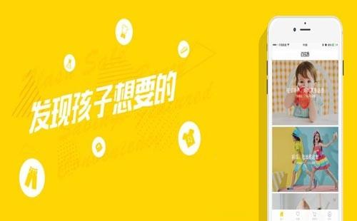 「母嬰電商app開發」開發一款母嬰電商app需要注意什么?