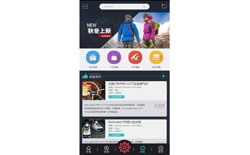 「戶外用品電商app開發」戶外用品電商app開發解決方案