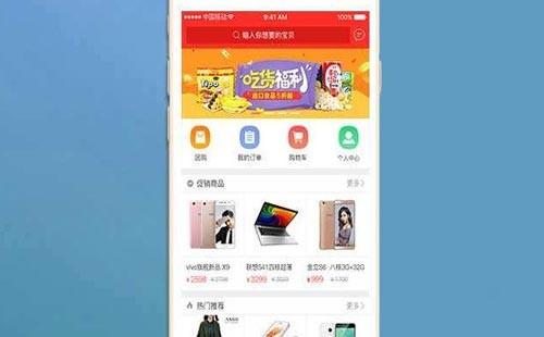 「深圳電商app開發」深圳電商app開發價格是多少?