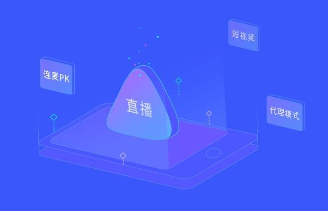 「深圳直播app開發」深圳直播APP開發哪家公司好?多少錢?